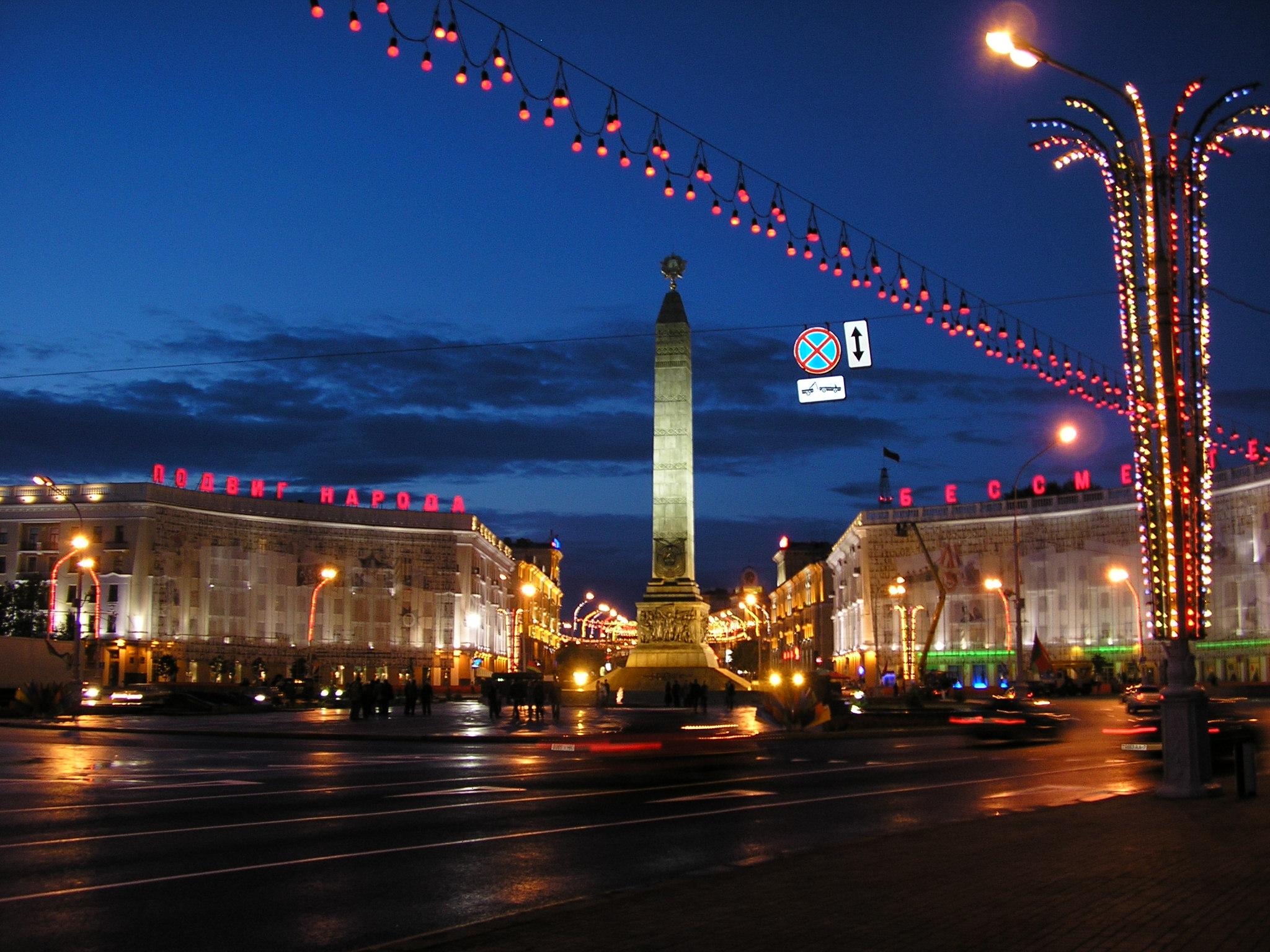 Victory Square in Minsk, Belarus