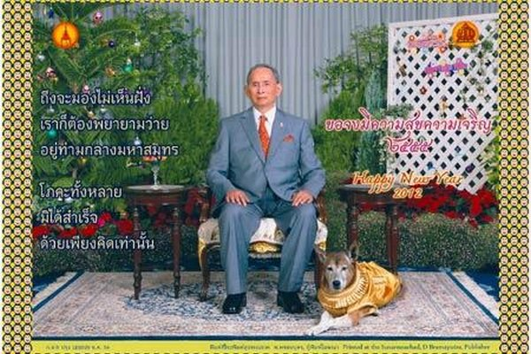 His Majesty The King urges Thais to live with consciousness