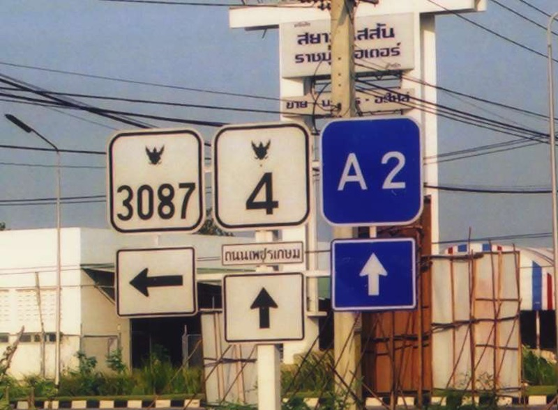 Road signs of the Asian highway 2 in Ratchaburi