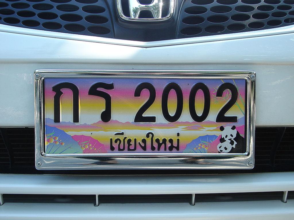 Thai car license plate