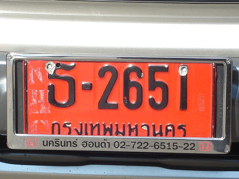 Vehicle registration red plate